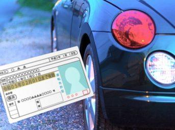 車と免許証