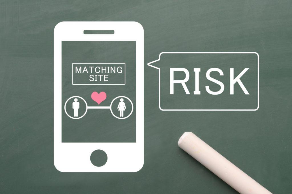 マッチングアプリのリスク