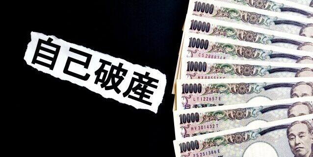 自己破産 1万円札